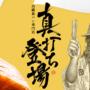 高級食パン専門店「真打ち登場 リリオ2亀有店」が4月中旬オープン予定、亀有リリオ弐番館