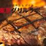 炭火焼き弁当&デリカ 東京グリルラボが5/13(水)グランドオープン、葛飾区白鳥・国道6号沿い