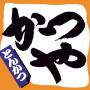 とんかつ・かつ丼専門店「かつや 足立一ツ家店」が10月上旬オープン予定、環七通り沿い