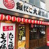 銀だこ大衆酒場 亀有北口店が9/24(月)からオープン、たこ焼きで一杯!