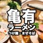 亀有ラーメン!グルメレポート!亀有駅周辺の美味しいラーメン店をご紹介【2018】