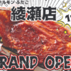 綾瀬駅に焼肉店「大阪焼肉・ホルモン ふたご」が11/30(金)にオープンしています