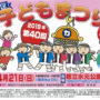 4/21(日)第40回葛飾区子どもまつりが水元公園で開催、子どもつり大会も同時開催、ポニー乗馬体験も【2019】