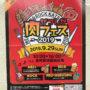 9/29(日)金町駅前団地広場にて「かつしか肉フェス2019」が開催!お肉とビールとロック&プロレスフェス!【2019】